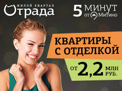 ЖК «Отрада» у метро Митино Квартиры от 2,2 млн рублей!